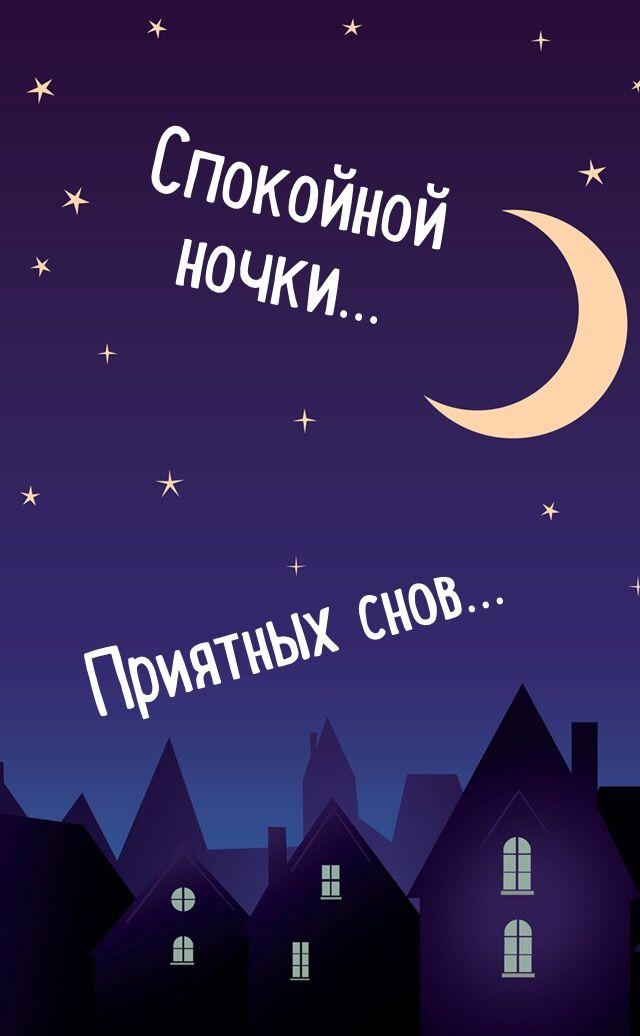 Pin by Lidiya Vasenina on For a better day | Good night ...