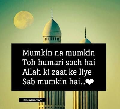 Inspiring Islamic Images And Quotes In Urdu Hindi Dear Diary Se