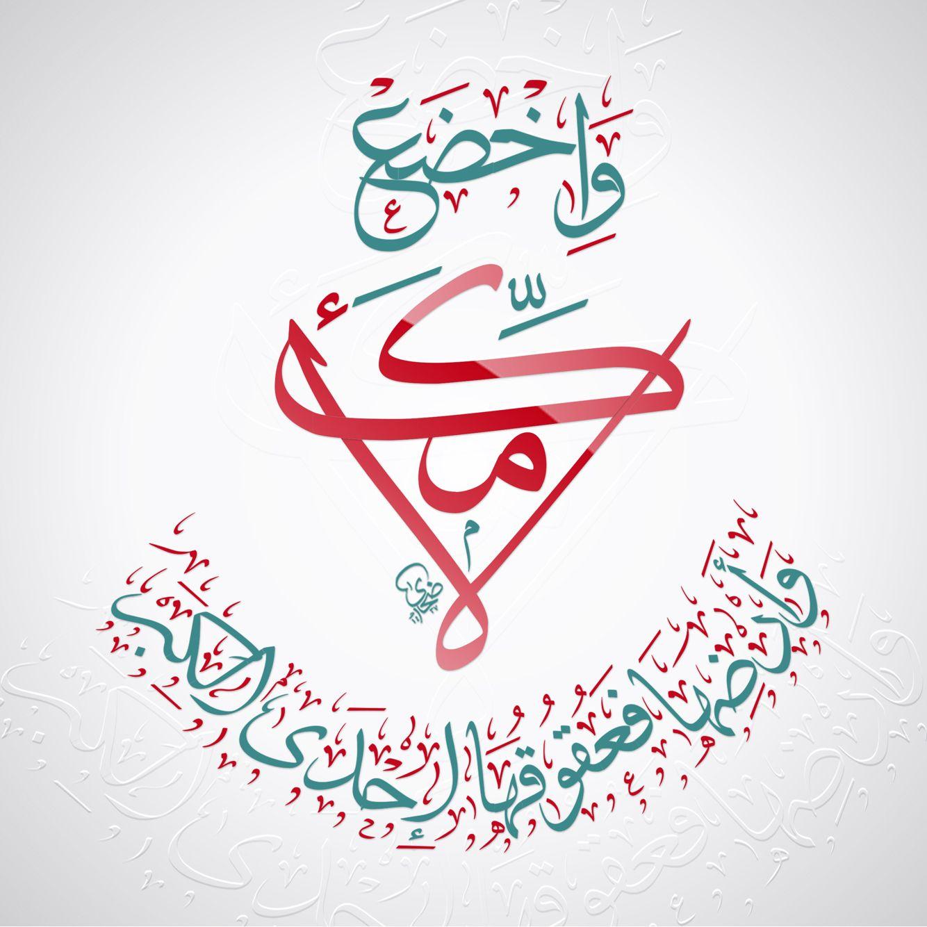 و اخ ض ع لأ م ك وأرضها ف ع ق وق ه ا إ ح د ى الك ب ر الإمام الشافعي Arabic Calligraphy Arabic Calligraphy