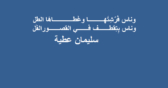 انواع البشر انواع البشر فيه ناس كتيــــــــرزادها مــــــــــــــا بين فـــــــــول وطعميــــــــــــــه وشك Types Of People Arabic Calligraphy Calligraphy