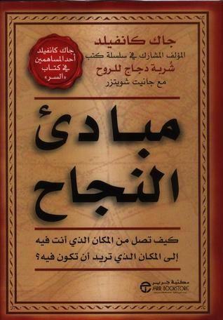 كتاب مبادئ النجاح جاك كانفيلد pdf