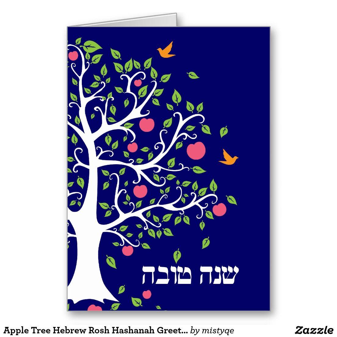 Amazing rosh hashanah card templates withplain blue