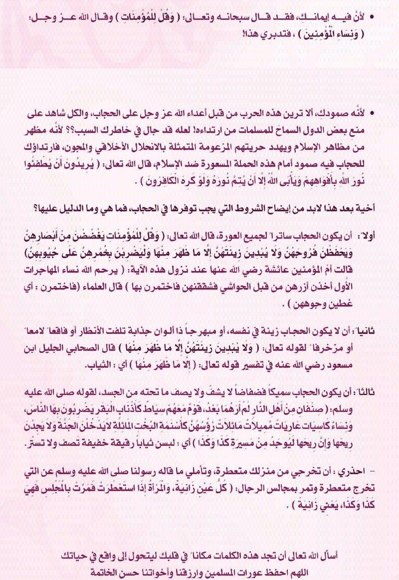 Pin By مرفأ العفاف On المرأة المسلمة Bullet Journal Journal