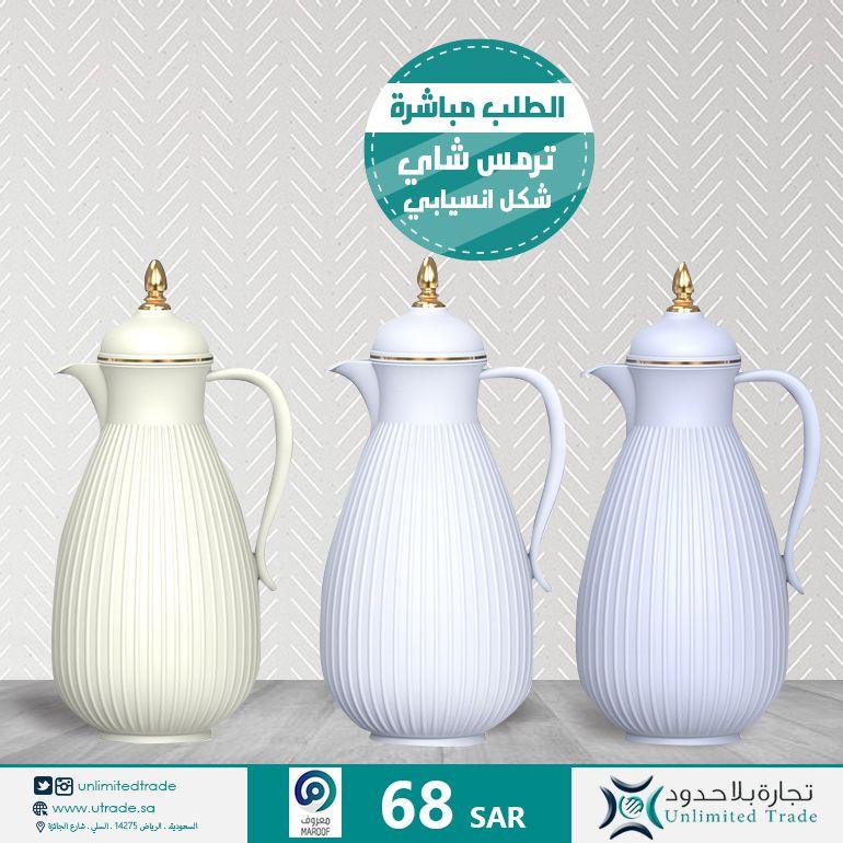 ترمس شاي من ريبون Decorative Jars Home Decor Jar