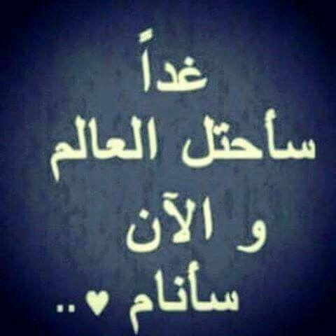 غدا سأحتل العالم والآن سأنام Beautiful Arabic Words Funny Quotes Quotes