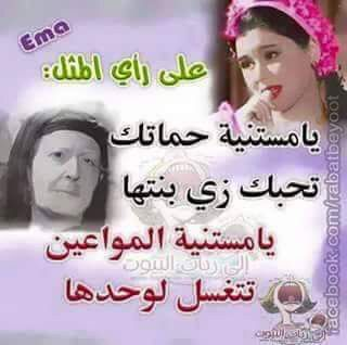 Desertrose So Funny لا ممكن مع الحماه الأتوماتيكيك هههههههه Funny Words Funny Comments Funny Reaction Pictures