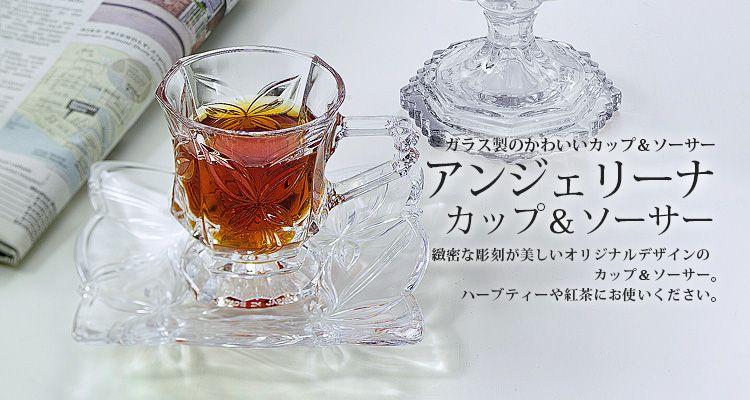 ガラス食器 / アンジェリーナ カップ&ソーサー