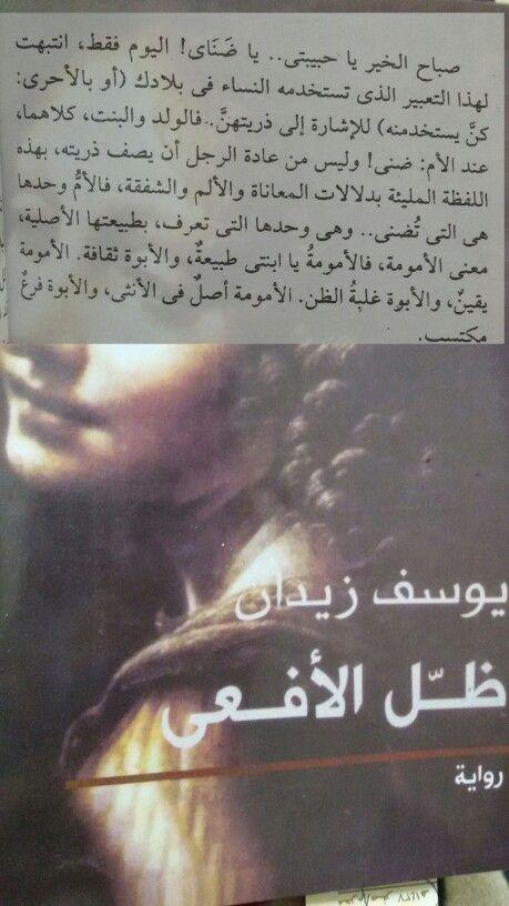 ظل الافعى اقتباس جميل Books To Read Arabic Books Books