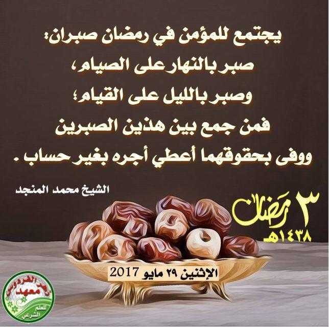 Pin By Hoda On بابا ماما Ramadan Place Card Holders Ahadith
