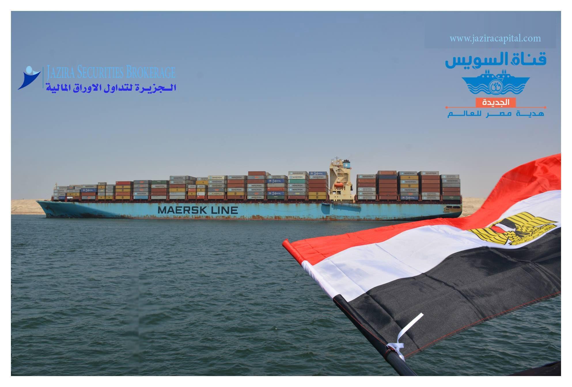 شركة الجزيرة لتداول الاوراق المالية تتمنى لكم يوم جميل و رائع جلسة تداول موفقة اليوم الخميس 30 07 2015 Maersk Line Suez Line