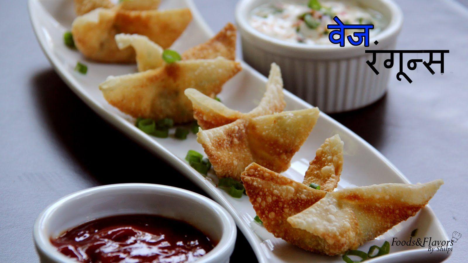 Cream cheese wontons recipe in hindi cream cheese wontons recipe in hindi easy snacks recipes forumfinder Choice Image