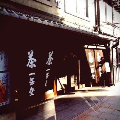 Ippo-do,Kyoto 京都の一保堂