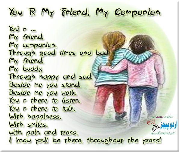 Friendship in english poem on Friendship Day