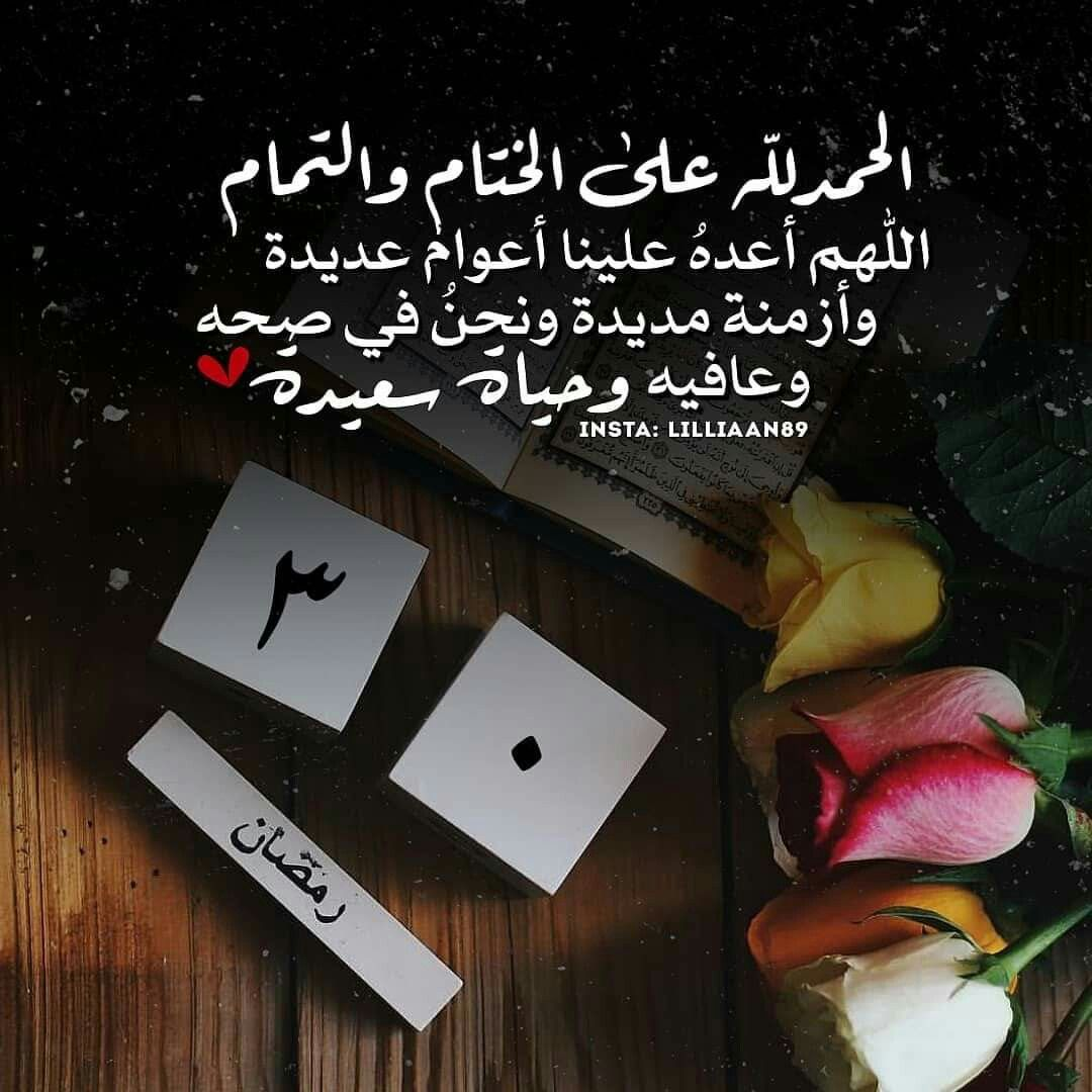 Pin By Rania On بدائع الخط العربي In 2020 Ramadan Day Islamic Quotes Quran Happy Ramadan Mubarak