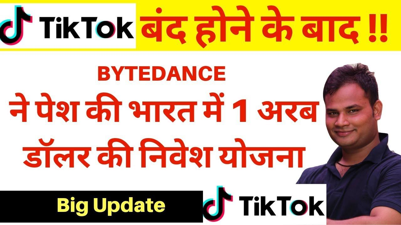 latest Update about Tik Tok India में TikTok Ban