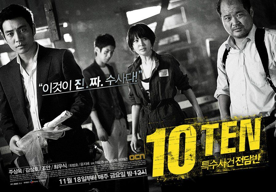 Special Affairs Team Ten Korean Drama All Korean Drama