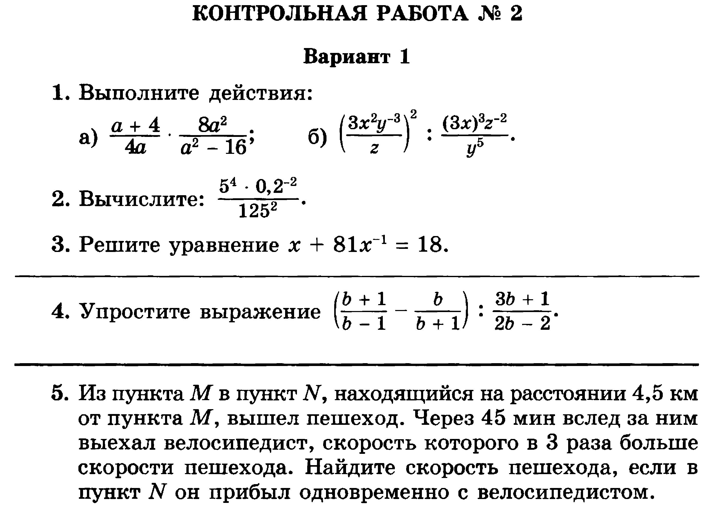 Ответы к полугодовой контрольной работе по алгебре 8 класс