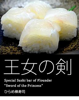 隠れ家で味わう!ひらめ棒寿司「王女の剣」 by 創彩美食 和