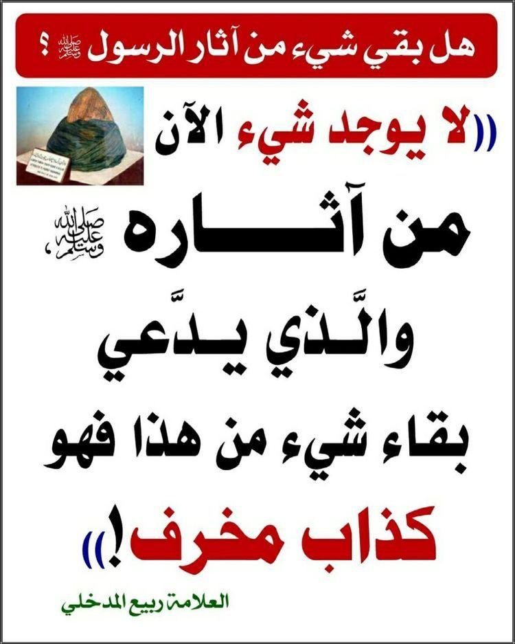 هل بقي شي من آثار الرسول صلي الله عليه وسلم Islam Quran Islam Prayers
