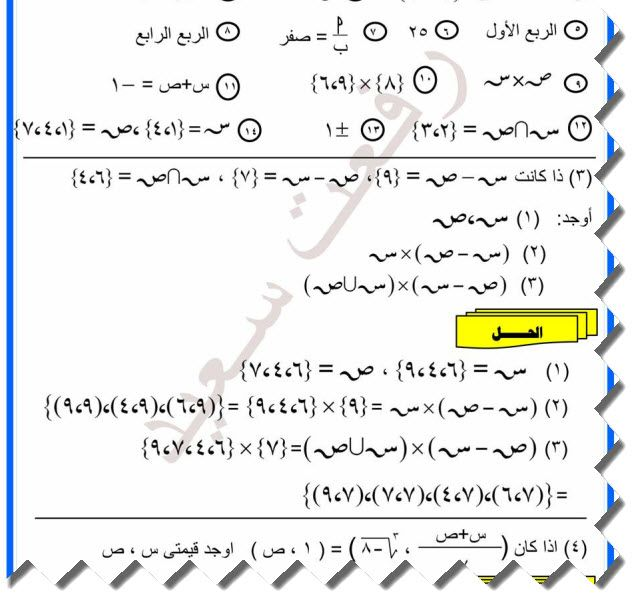 مذكرة رياضيات للصف الثالث الاعدادى الترم الاول Math Math Equations Exam