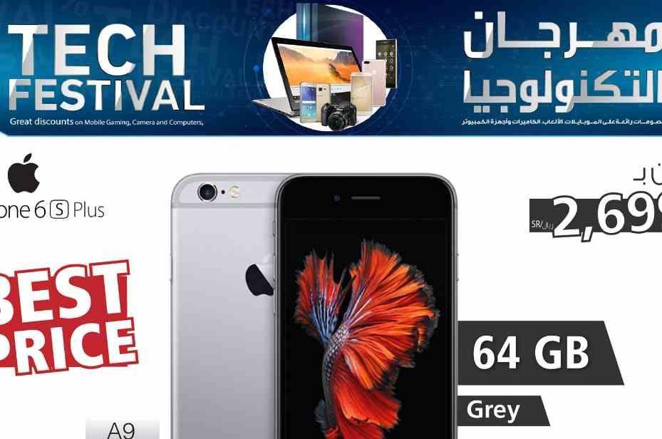 سعر ايفون 6 Iphone اس بلس في اكسايت للالكترونيات Https Www 3orod Today Saudi Arabia Offers Xciteksa Offers D8 B3 D8 6 S Plus Festival Electronic Products