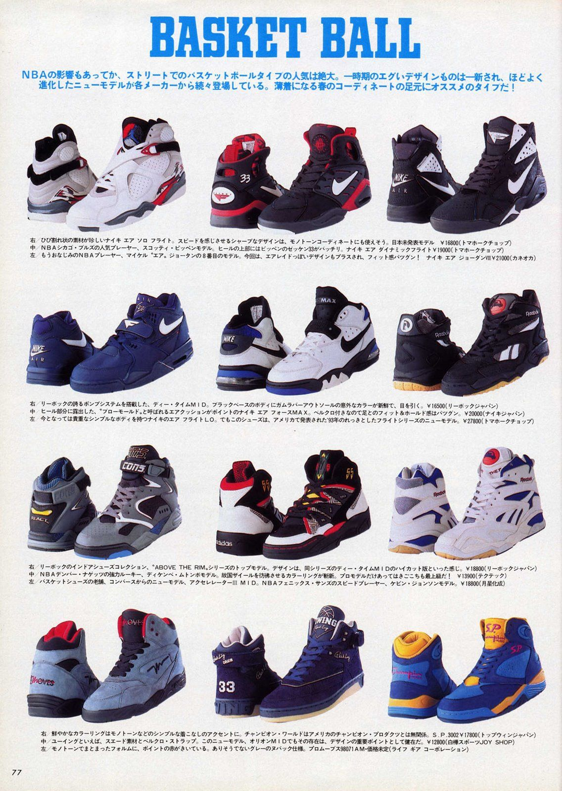 Vintage Nike, Vintage Shoes, Shoe Ads, Nike Stuff, Sneaker Heads,  Basketball Shoes, Kicks, Footwear, Basketball Sneakers