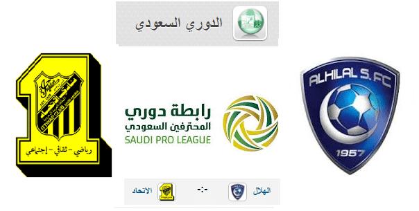 موعد مباراة الهلال والاتحاد السبت 13 يناير في الأسبوع الـ 17 من الدوري السعودي والقنوات الناقله نجوم مصرية Sports League