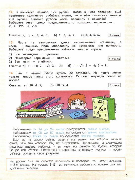 2100 класс по математики решебник 4