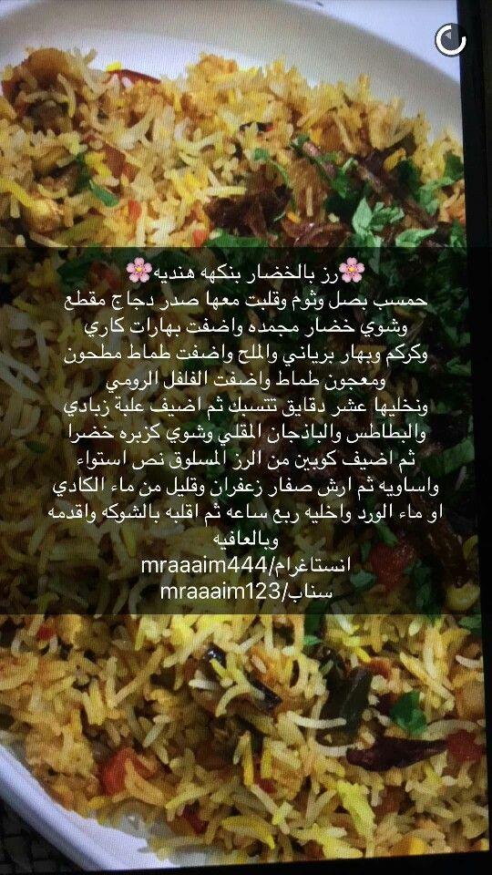 رز بالخضار بنكهه هنديه Cookout Food Indian Food Recipes Chicken Dishes Recipes