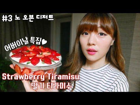 [요리의시니] # 17 노 오븐 디저트 티라미수 만들기! How to make Tiramisu!! - YouTube