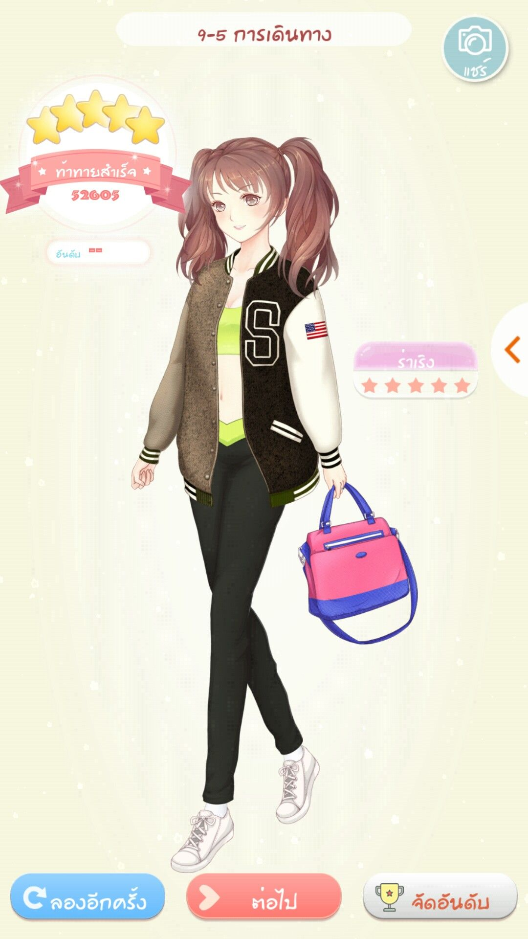 Dress up diary forest - Romantic