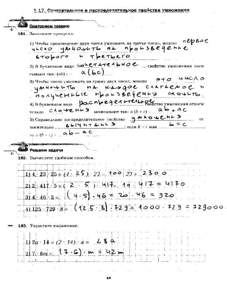 Диктант для 8 класса по русскому языку аудиозапись