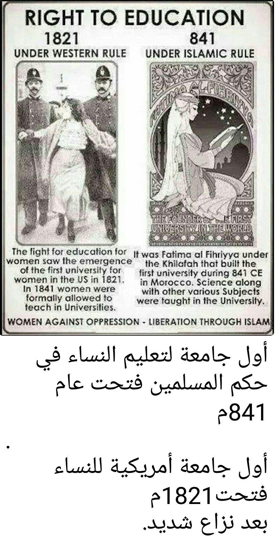 هل تعلم Islam And Science Islam Facts History Of Islam