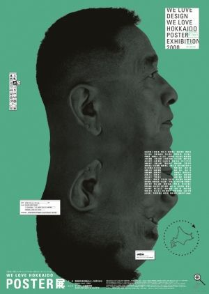 Terashima Design Co. | Post to Poster | Pinterest