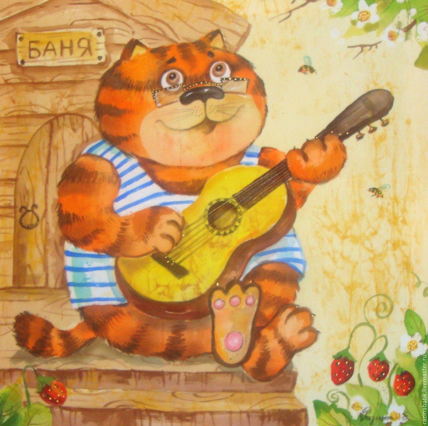 Купить Жизнь удалась - оранжевый, кот, юмор, картина, Батик, отдых, отпуск