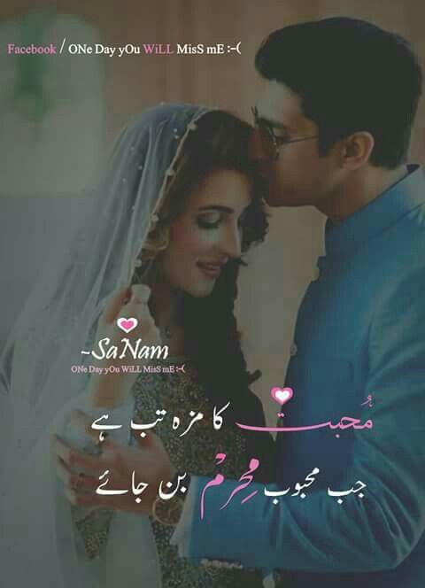 Waqai Sahi Kaha Mahi Urdu Poetry Urdu Quotes Poetry