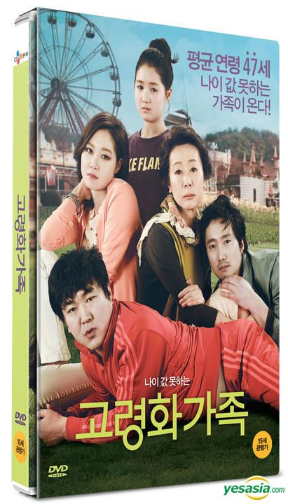 Boomerang Family (DVD) (First Press Limited Edition) (Korea Version)
