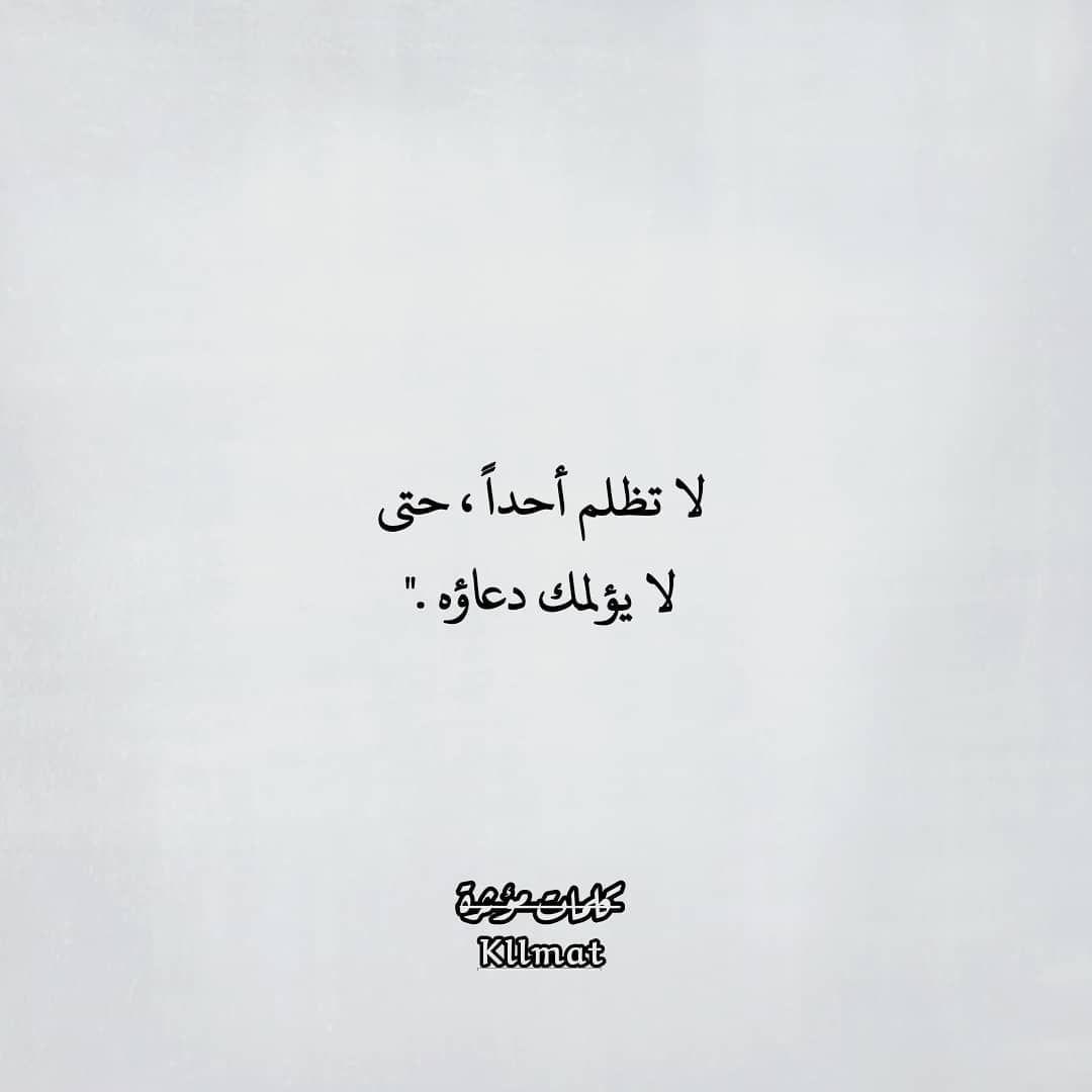 اقتباس من حساب رواق Rawak 7 Rawak 7 Rawak 7 Rawak 7 يستحق المتابعه بجدارة اقتباسات اقتباس اقوال شعر Wise Words Quotes Life Quotes Words Quotes
