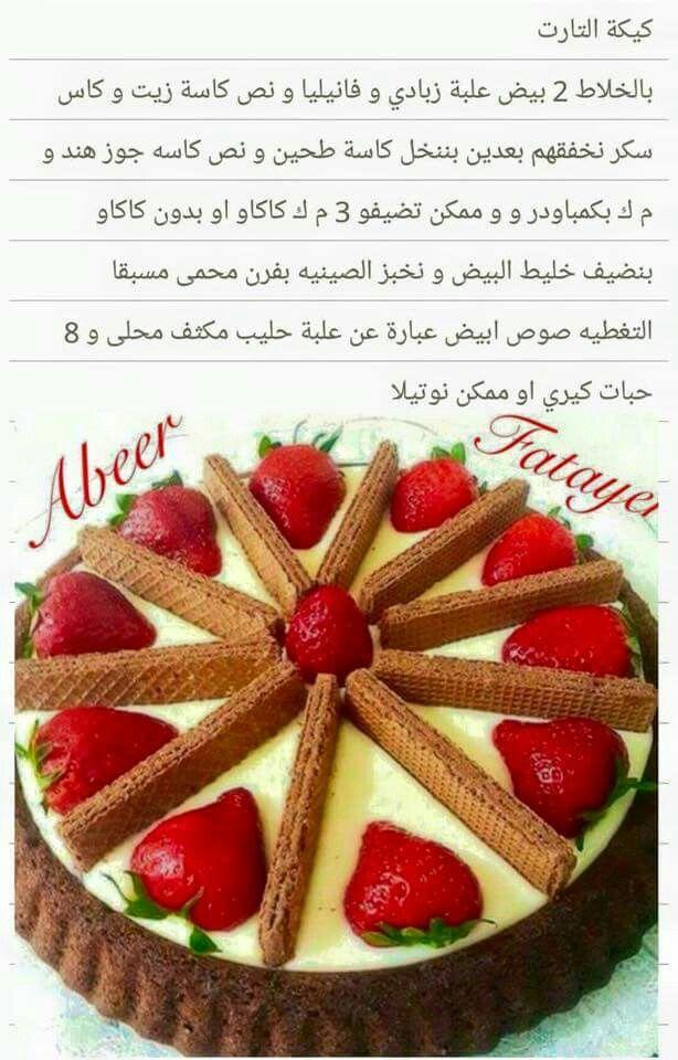 F6ab62a85d99d9ff0c7f7060c181acd3 Jpg 614 960 Sweets Recipes Desert Recipes Arabic Food