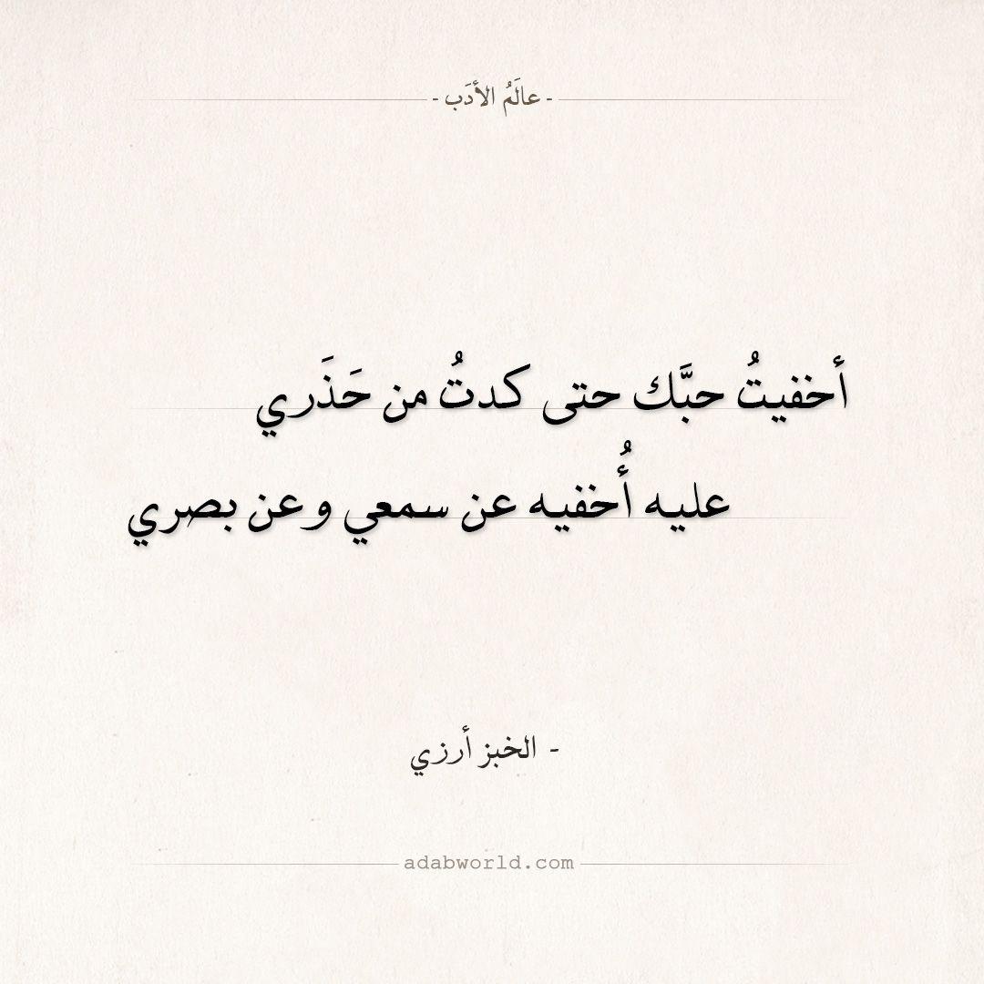شعر الخبز أرزي أخفيت حبك حتى كدت من حذري عالم الأدب Arabic Love Quotes Arabic Quotes Love Quotes