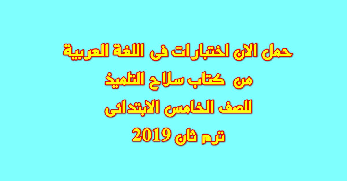 شبكة الروميساء التعليمية 20 امتحان لغة عربية من كتاب سلاح التلميذ للصف الخا Arabic Quotes Quotes Bart Simpson