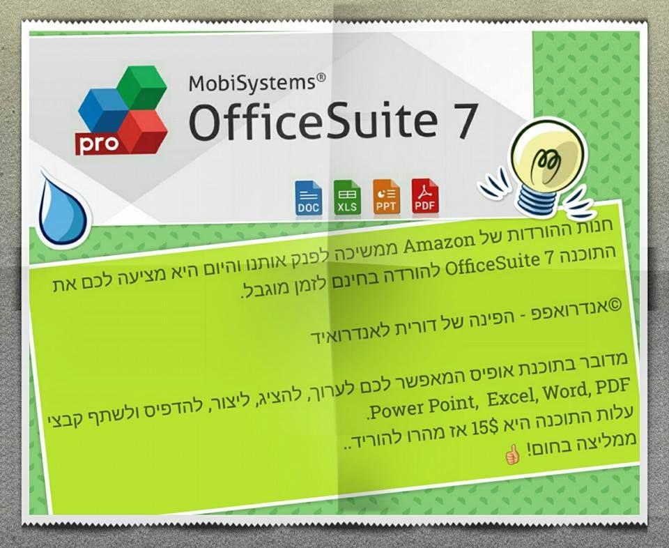 Office Suite 7_אנדרואפפ