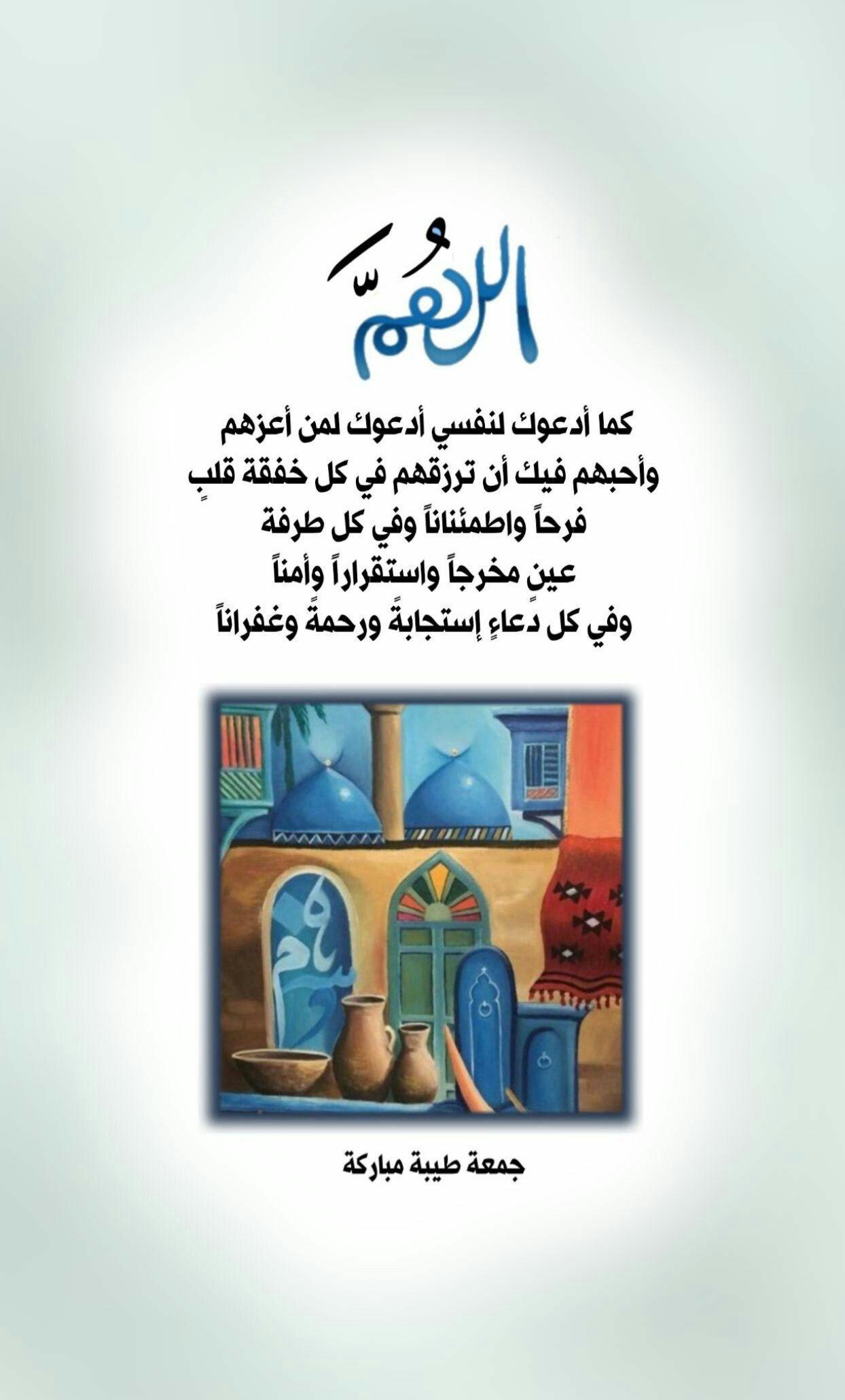 Pin By Mouna Kb On جمعة مباركة Islamic Phrases Photo Quotes Islamic Quotes Quran