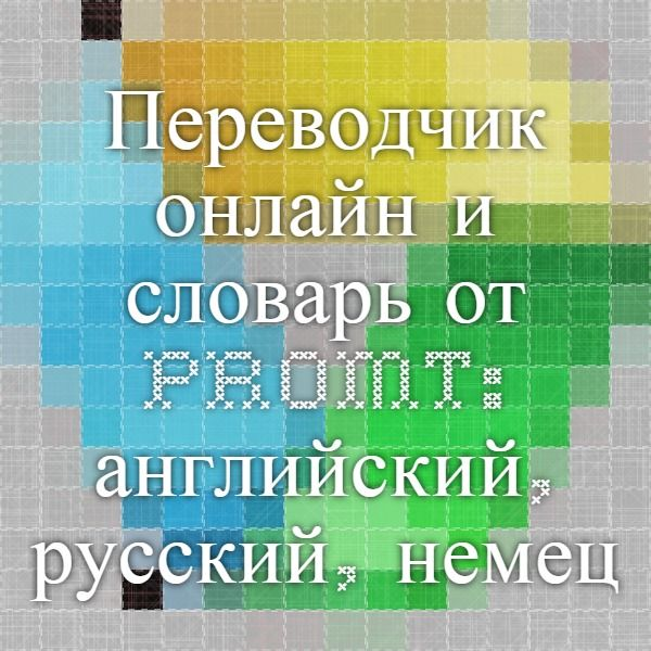 Perevodchik Onlajn I Slovar Ot Promt Anglijskij Russkij