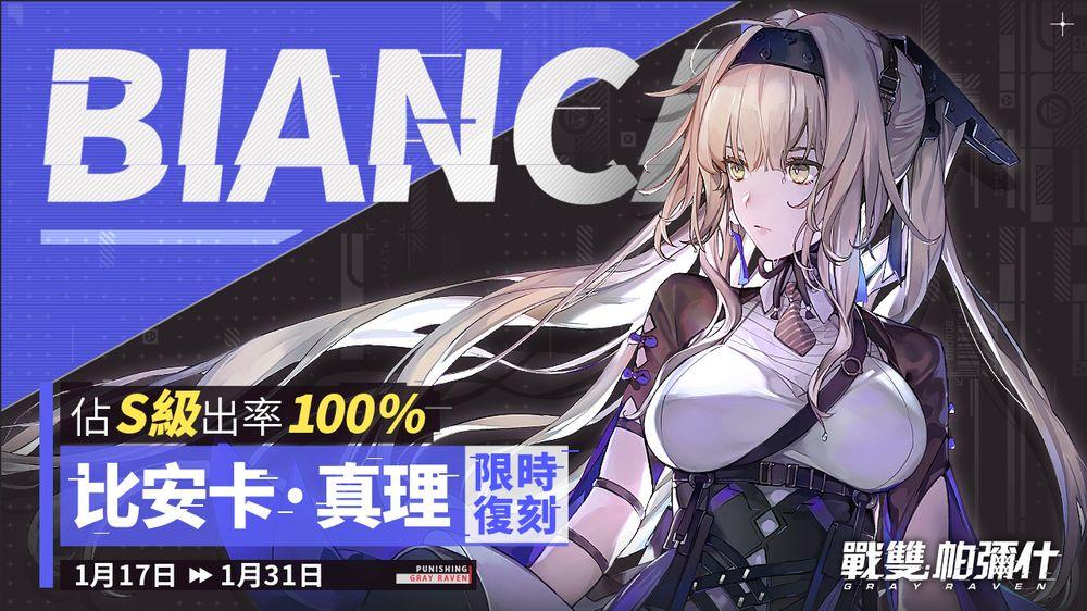 戰雙帕彌什 全新版本 九龍夜航 上線 雷系角色 庫洛姆 弧光 登場 punishing gray raven 巴哈姆特 gaming banner anime acg