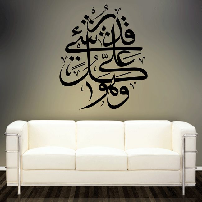 And He Is Able To Do All Things Wall Sticker Islamic