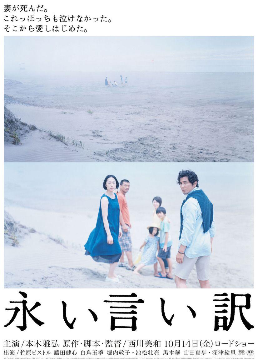 日本映画が映す現代の家族のカタチ 大きな愛を遺す母とダメ夫 まさかの同居人 15枚目の写真 画像 映画 ポスター 映画 ポスター