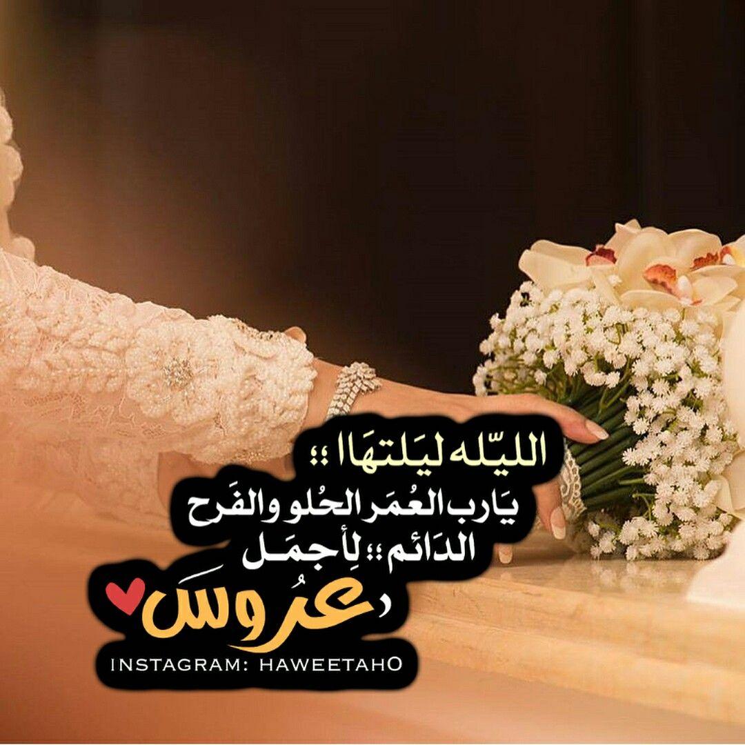 Pin By 향수 스프레이 On تصاميم صور Love Quotes For Wedding Biker Wedding Arabian Wedding