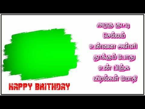 Azhagu Kutty Chellamsong Green Screen Lyrics Tamil Happy Birthday Song Baby Song Status Youtube In 2020 Birthday Songs Happy Birthday Song Baby Songs