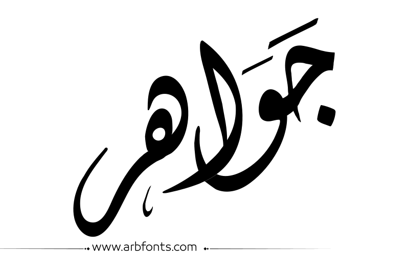 Pin By Nonna Nonna On Arabic Calligraphy Design Calligraphy Name Calligraphy Design Arabic Calligraphy Art